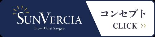 サンヴェルシア公式サイト