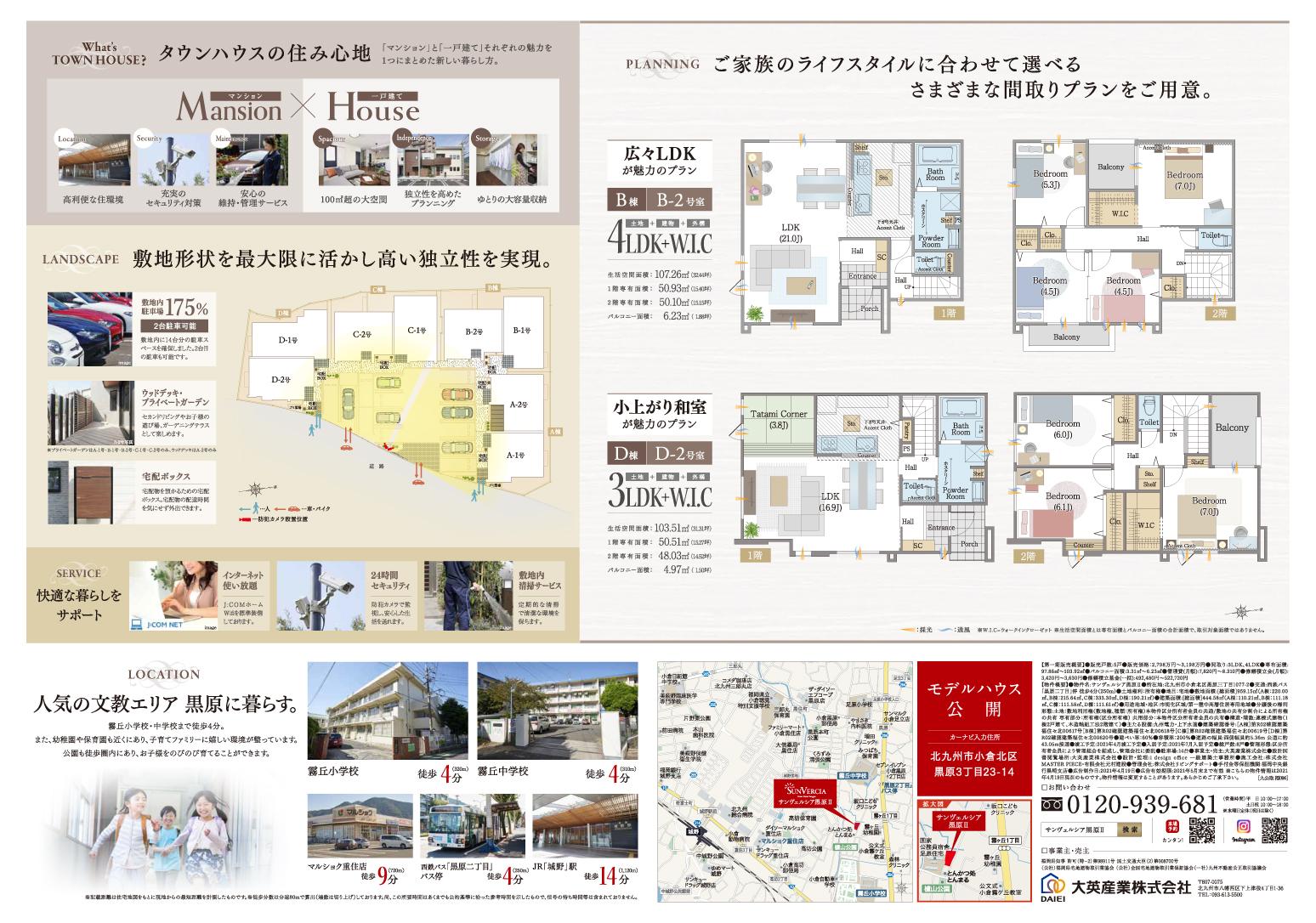 【サンヴェルシア黒原Ⅱ】モデルハウスグランドオープン
