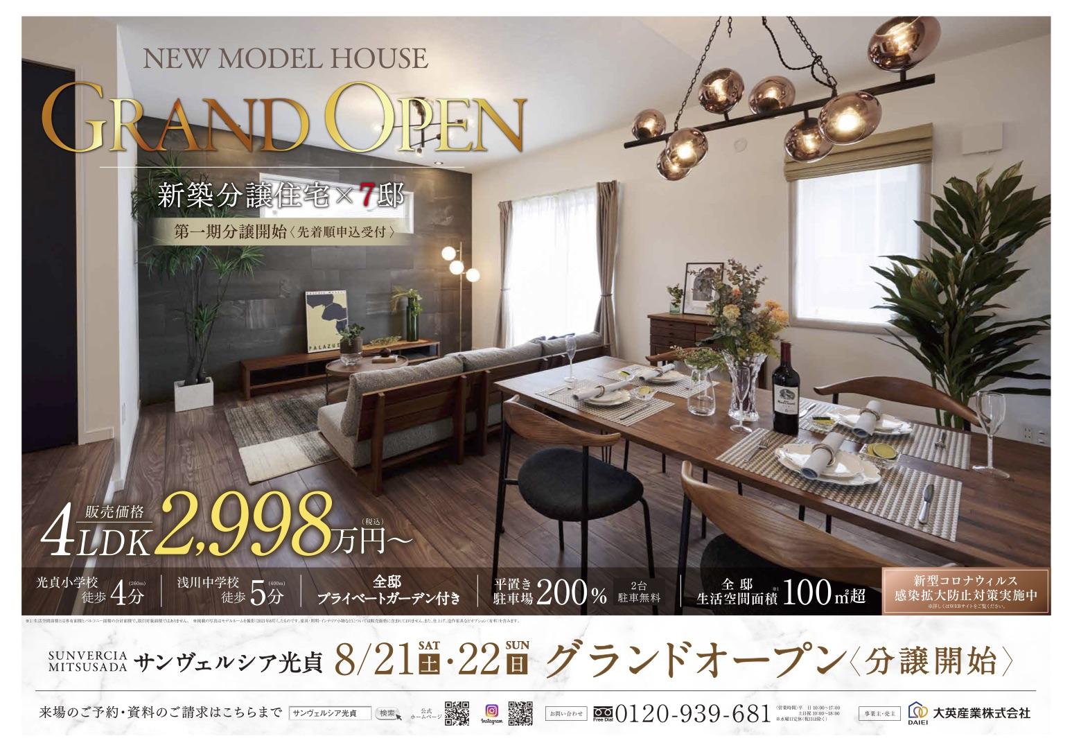 【サンヴェルシア光貞】モデルハウス<span class=
